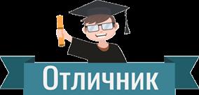 Купить контрольную работу или заказать дипломную работу Отличник  Купить контрольную работу или заказать дипломную работу